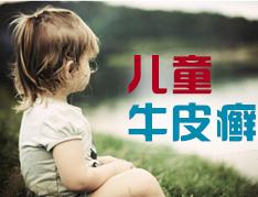 儿童牛皮癣要如何预防
