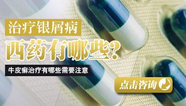 治疗银屑病的药物有哪些